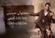 وائل كفوري - كليب