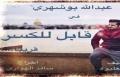رمضان 2015 : اعلان مسلسل قابل للكسر
