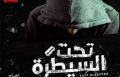 رمضان 2015: اعلان مسلسل تحت السيطرة