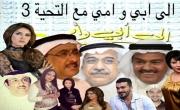 رمضان 2015 : إعلان مسلسل إلى أبي وأمي مع التحية- ج3