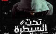 رمضان 2015 : اعلان مسلسل تحت السيطرة