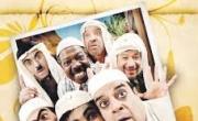 رمضان 2015 : إعلان مسلسل سوالف طفاش 3