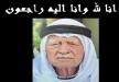 الحاج اسماعيل زعبي (أبو احمد) من سولم في ذمة الله