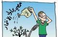 مجموعة نُكت عن أهل حمص