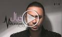 محمد علاء - نسيت الإحساس