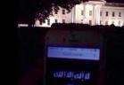 علم داعش فوق البيت الأبيض والـ