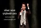 محمد عساف - دمي فلسطيني