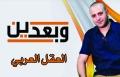 وبعدين، الحلقة الرابعة: أيها العقل العربي أين أنت؟