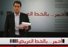 احمر بالخط العريض - تنظيف نهر بيروت