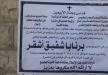 قداس وجناز الأربعين: قدس الأب الأيكونوموس برنابا شفيق اشقر