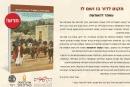 كتاب جديد للباحث د. عامر دهامشة يبحث معاني أسماء الفلسطينية في البلاد