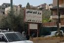 أم الفحم: قوات خاصة تقتحم مبنى الشافعي