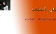مصر: هاشتاج سيلفي الحجاب يثير ضجة على مواقع التواصل الاجتماعي