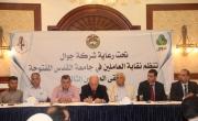 نقابة العاملين في جامعة القدس المفتوحة تنظم ملتقى العاملين الثالث