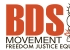الحملة الشعبية المصرية لمقاطعة اسرائيل تلقى ترحابا فلسطينيا