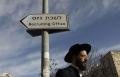 البيت اليهودي يؤيد فرض الخدمة على اليهود المتدينين
