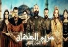 حريم السلطان 2 - الحلقه 61