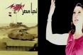 انوشكا - تحيا مصر
