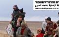 تشكيل لجنة عربية- يهودية لإغاثة الشعب السوريّ
