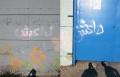 عبارات داعش على جدار ملعب دالية الكرمل .. والشرطة تحقق