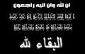 بيت جن: الشيخ عماد عاطف اسعد في ذمة الله