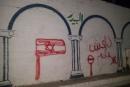 البعنة: داعش قادم مع رسم علم اسرائيل .. يستنفر الشرطة