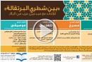 الاثنين القادم: لقاء الأدب العربي في المكتبة الوطنية في القدس