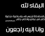 دير حنا : اسد حسين فضل خطيب في ذمة الله
