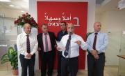 بنك هبوعليم يفتتح فرعه الجديد في يافة الناصرة