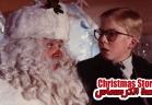 فيلم قصة الكريسماس