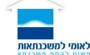 أرباح لئومي لقروض الاسكان العام الماضي – 175 مليون شيكل