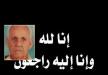 الحاج مصطفى احمد نعامنه ابو الرائد عرابة في ذمة الله