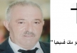 عرابة : وفاة عصام سعيد خليل عواد (ابو السعيد)