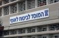 إسرائيل تتذيّل جدول الدول المتقدمة في مخصصات الأولاد