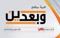 وبعدين برنامج تلفزيوني جديد إنتاج موقع بُكرا