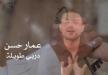 عمار حسن يطلق أغنية «دربي طويلة»