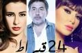 24 قيراط - الحلقة 6 مشاهدة ممتعة عَ بكرا