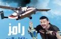 رامز واكل الجو - الحلقة 6 مشاهدة ممتعة عَ بكرا