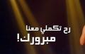 عرب أيدول تقبل اشتراك متسابقة مصابة بالزكام