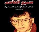 حث المدارس العربية على إحياء ذكرى الشاعر الكبير سميح القاسم