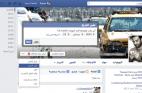 فيسبوك تطلق ميزة تغيير تاريخ نشر المشاركات