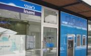 بنك لئومي الإسرائيلي يدفع 400 مليون دولار لتسوية تحقيقات أمريكية