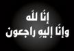 وفاة الحاج حسين سعدي (أبو حسن) من بسمة طبعون