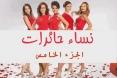 نساء حائرات 5 - الحلقة 45