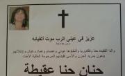 الناصرة : وفاة حنان حنا عقيطة 49 عاما