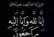 إكسال: المرحوم محمد مصطفى أشقر شدافنة (ابو مصطفى) في ذمة الله