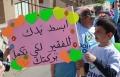الجش: فعاليات متنوعة ومسيرة حاشدة بمناسبة يوم الاعمال الخيرية