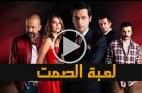 لعبة الصمت - الحلقة 60 مشاهدة ممتعة عَ بكرا