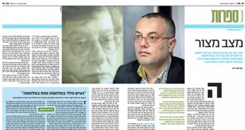 صحيفة يديعوت أحرونوت تنشر مقابلة زميلنا بلال كسواني مع عاطف أبو سيف