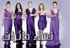 نساء حائرات - الحلقة 16